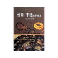 【旧书九成新】慧心佛性 佛珠 手链收藏与鉴定
