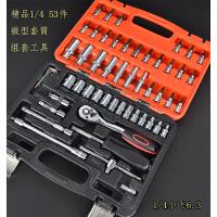 套筒扳手套装套筒批头套装组合螺丝刀组合工具箱汽修维修1/4小飞