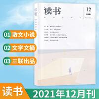 读书杂志 2020年6月总495期 现货速发 三联书店出品文学文摘期刊