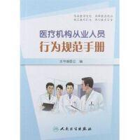 现货正版 医疗机构从业人员行为规范手册 人民卫生出版社