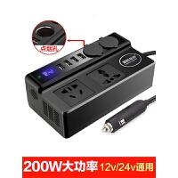 汽车逆变器12V24V转220V车载逆变器多功能USB充电车载电源转换器