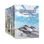 给中国孩子的火车知识绘本系列 共7册