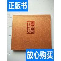 [二手旧书9成新]乌珠穆沁服饰(带外盒) /图门德力格尔 内蒙古教