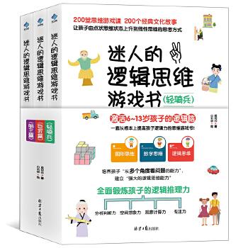 迷人的逻辑思维游戏书(全3册) 出版社直供 正版保障 联系电话:18816000332