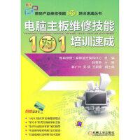 电脑主板维修技能'1对1'培训速成,机械工业出版社,韩雪涛9787111334033