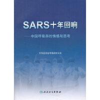 SARS十年回响――中国呼吸界的情感与思考 中华医学会呼吸病学分会著 人民卫生出版社 9787117180641
