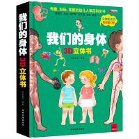 2册我们的身体儿童3d立体书+揭秘性别科普百科全书洞洞书幼儿早教书幼儿园亲子阅读绘本2-3--6岁图书益智书大中小班启