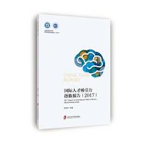 国际人才吸引力指数报告(2017)