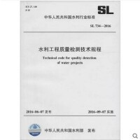 水利工程质量检测技术规程(SL 734-2016)