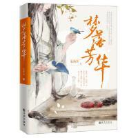 梦落芳华-青春  青春小说文学 言情  也顾偕著