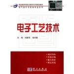 【RT1】电子工艺技术 刘建华,伍尚勤 科学出版社 9787030245564