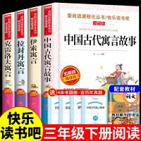三年级下册快乐读书吧全套4册 中国古代寓言故事三年级课外阅读必读书老师推荐 伊索寓言克雷洛夫寓言全集 拉封丹寓言故事