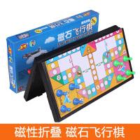 儿童益智磁性飞行棋大号便携式折叠游戏棋幼儿园跳棋玩具亲子