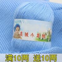 宝宝毛线蚕丝蛋白绒线牛奶棉中粗婴儿毛线团手工编织 透明 多个颜色拍这里留