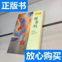 [二手旧书9成新]檀香刑:莫言作品系列 【 9品-95品+++ 正版现货