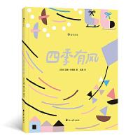 四季有风(精装绘本)该书荣获2018年博洛尼亚童书奖提名,走进奇妙的风的世界,感受四季之美!