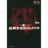 BEYOND乐队经典吉他SOLO详解余晓维湖南文艺出版社9787540436070