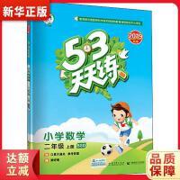 小儿郎 5・3天天练 小学数学 2年级 上册 BSD 2019 不详 教育科学出版社9787504197696【新华书