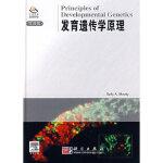 发育遗传学原理(导读版) (美)穆迪(Moody,S.A.)著 科学出版社 9787030195142