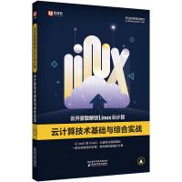 云开雾散解锁Linux云计算:云计算技术基础与综合实战
