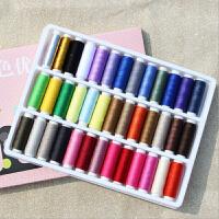 39色缝纫线定色盒装彩色线团涤纶线手缝衣线多色家用缝纫机线