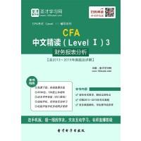 2016年CFA中文精读(Level Ⅰ)3 财务报表分析【含2013~2015年真题及详解】-在线版_赠送手机版(I