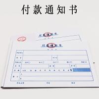 华苑24k付款通知单标准通用付款通知书财务手写单据凭证会计用品