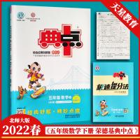 2020版典中点荣德基五年级数学下册北师版BS版