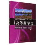 高等数学(经管类)(第2版)上册 刘浩荣 同济大学出版社 9787560855691