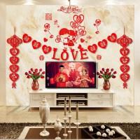 结婚用品大全婚房婚礼客厅浪漫卧室拉花新房创意婚庆装饰场景布置