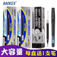 宝克大容量中性笔芯替水0.5mm/0.7mm/1.0mm黑色蓝色红色PC1828/1838/1848粗水笔签字笔芯子弹头