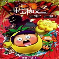果宝特攻第三季动画小说(共八册)