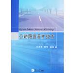 公路路面养护技术