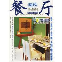 现代餐厅/百姓装修42.餐厨卫浴设计系列