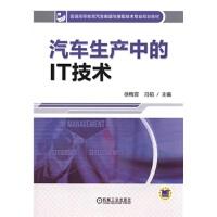汽车生产中的IT技术 冯韬 9787111479208 机械工业出版社教材系列