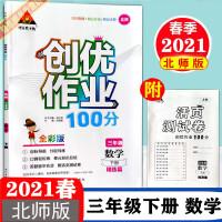 2021春创优作业100分三年级下册数学北师版