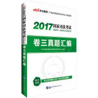 中公2017国家统一法律职业资格考试卷三真题汇编