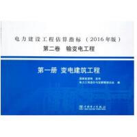 电力建设工程估算指标(2016 年版)第二卷 输变电工程 第一册 变电建筑工程