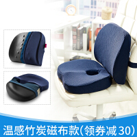 办公室坐垫靠垫一体学生椅子椅垫坐靠座椅座垫靠背垫子孕妇护腰女 温感竹炭磁布款-藏青色 领券减30 赠运险 三年质保 变