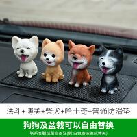 【好货】车载车内饰品摆件可爱汽车用品创意中控台摇头狗狗男女车上装饰品
