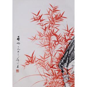 中国当代著名书画家、教育家   启功( 附出版 ) 《竹石兰草》