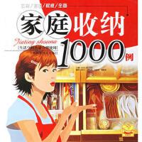 【二手旧书9成新】 家庭收纳1000例――生活空间的*合理使用 (日)主妇之友社 ,刘丹云 9787538432855