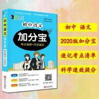 2020版 初中语文加分宝 考点清单+巧学速记 青岛出版社