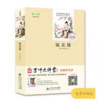镜花缘 部编教材七年级上推荐阅读 京师大讲堂视频版BSD