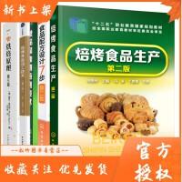 食品类专业书全5本 食品添加剂应用技术 顾立众 +焙烤食品加工技术第二2版+焙烤食品生产+烘焙原理第3三版+食品配方设计