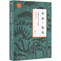 革命/叙述:中国社会主义文学―文化想象(1949―1966)(第2版)