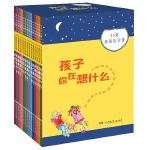 孩子你在想什么――15堂极简哲学课(全15册,探讨了关于朋友、钱、真实、死亡等话题,解决孩子成长的烦恼,做内心强大的自己)