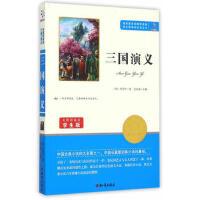 语文新课标必读丛书:三国演义(网) (明)罗贯中 9787501586493