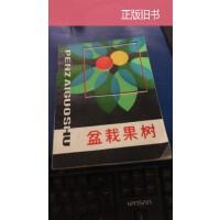 【旧书二手书85品】盆栽果树 /丁长奎 江西科学技术出版社