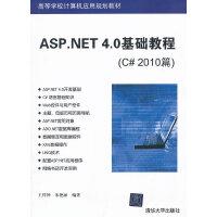 【旧书二手书8成新包邮】ASP.NET4.0基础教程(C#20篇) 王祥仲, 朱艳丽 清华大学出版社【正版】